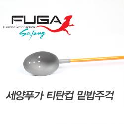 티탄컵 밑밥주걱(75cm)